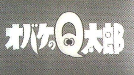 太郎 q オバケ の